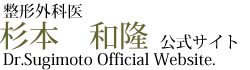 整形外科医杉本和隆公式サイトDr.Sugimoto Official Website.
